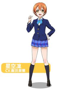 星空 凜(CV.飯田 里穂)
