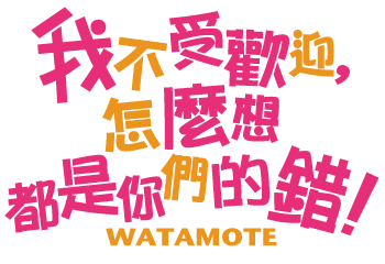 http://www.my-cartoon.com.tw/watamote/images/logo.png